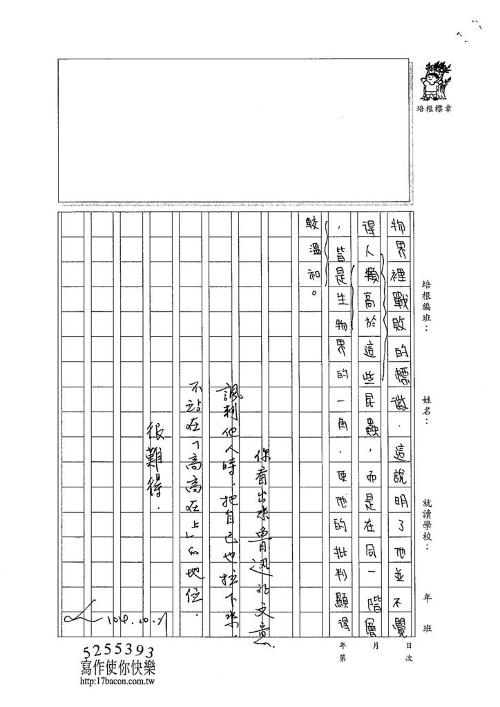104WE203蔡昀蓉 (3)