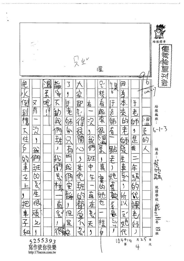 104W3204蔡欣融 (1)
