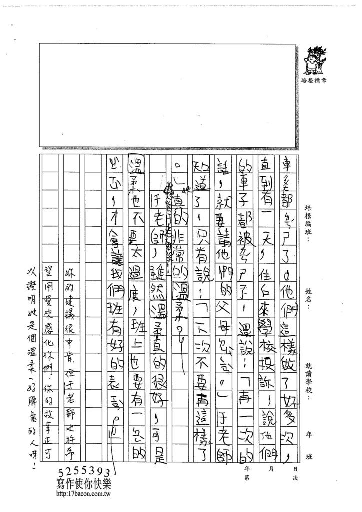 104W3204蔡欣融 (2)