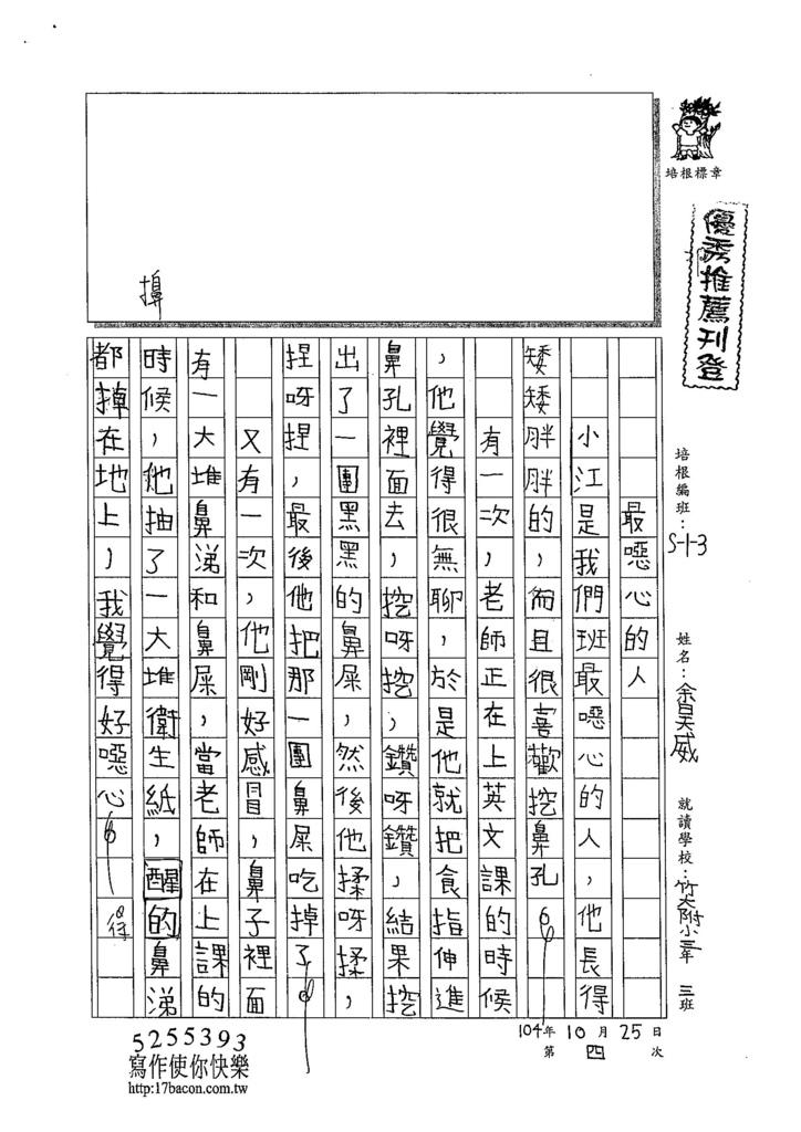 104W3204余昊威 (1)