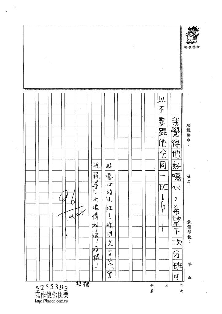 104W3204余昊威 (2)