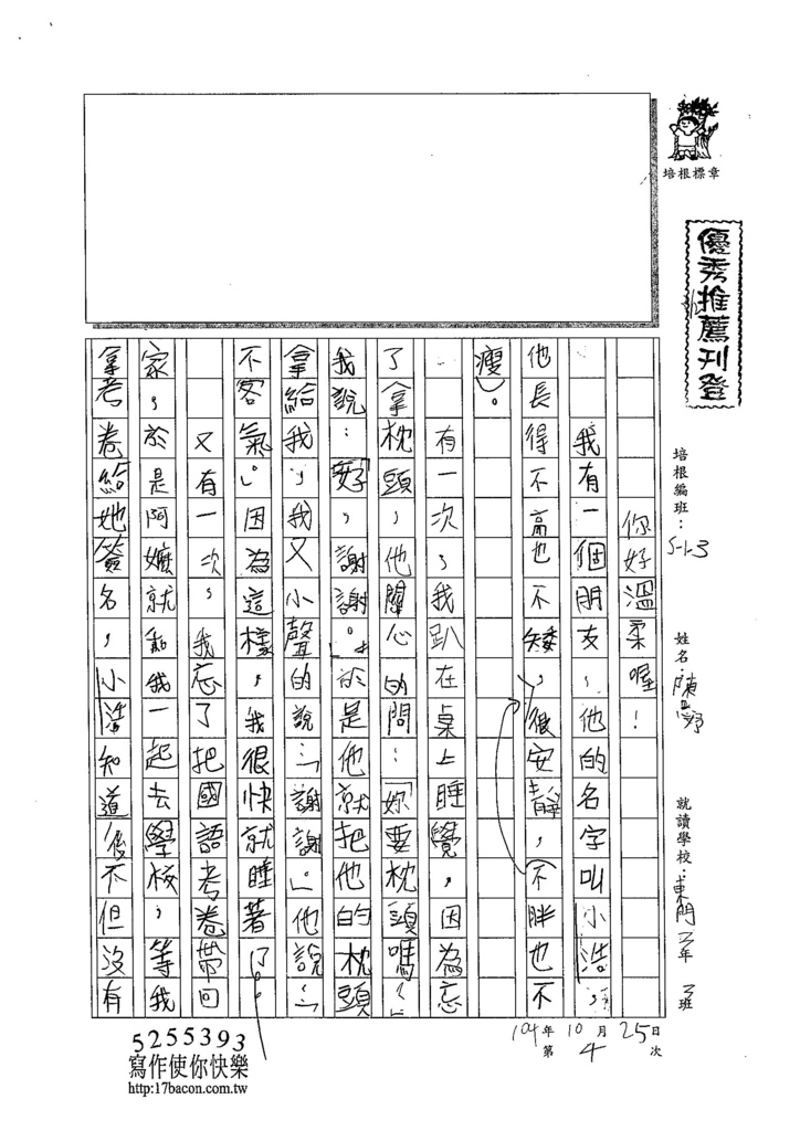 104W3204陳星妤 (1)