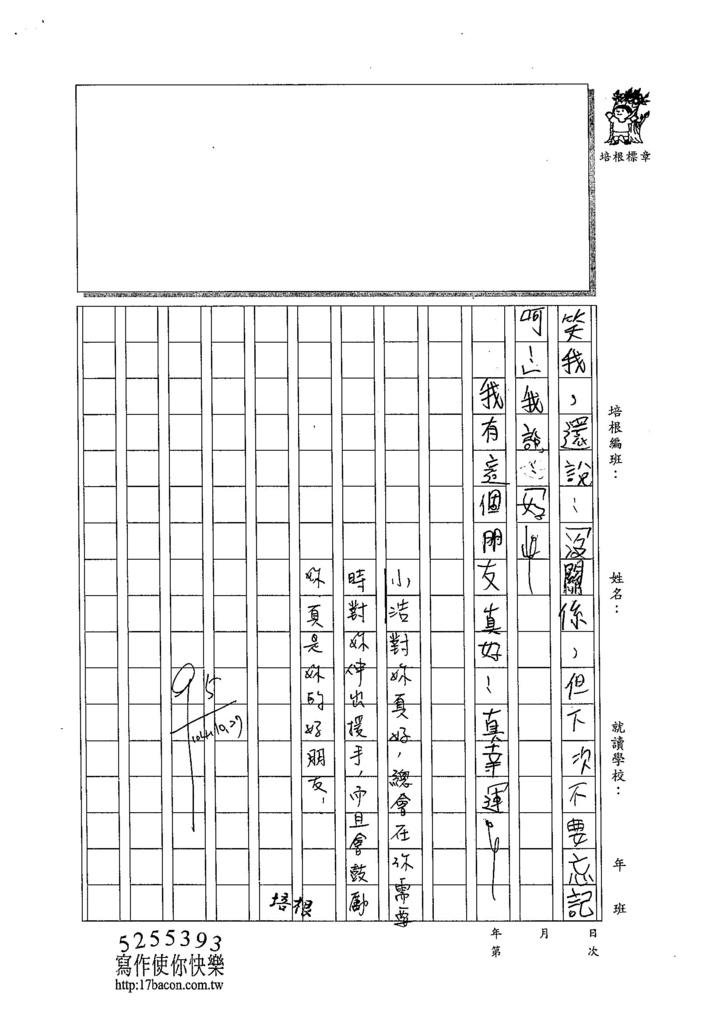104W3204陳星妤 (2)
