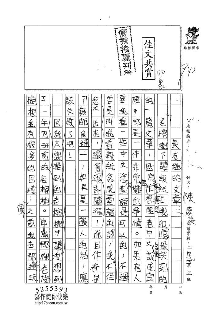 104W4203陳彥菱 (1)