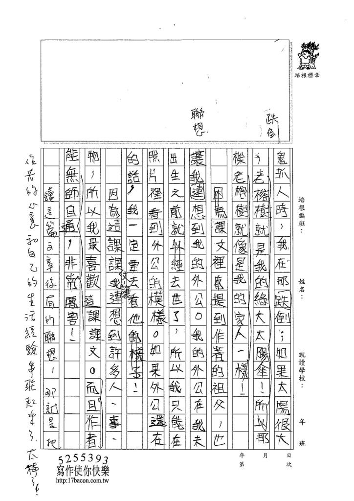104W4203陳彥菱 (2)