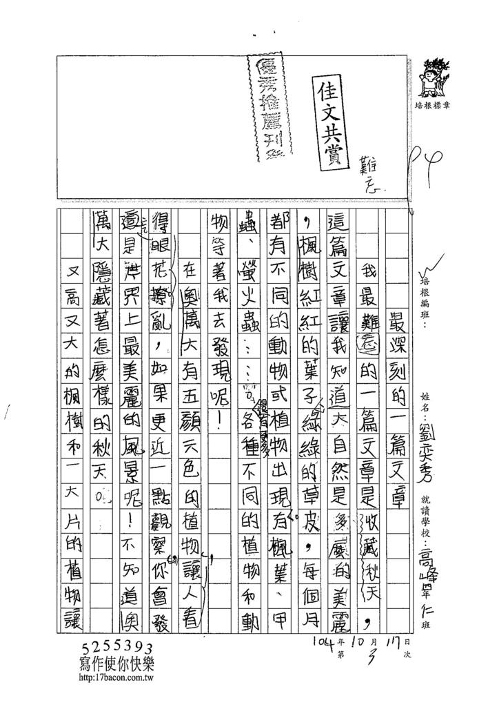 104W4203劉奕秀 (1) (1)