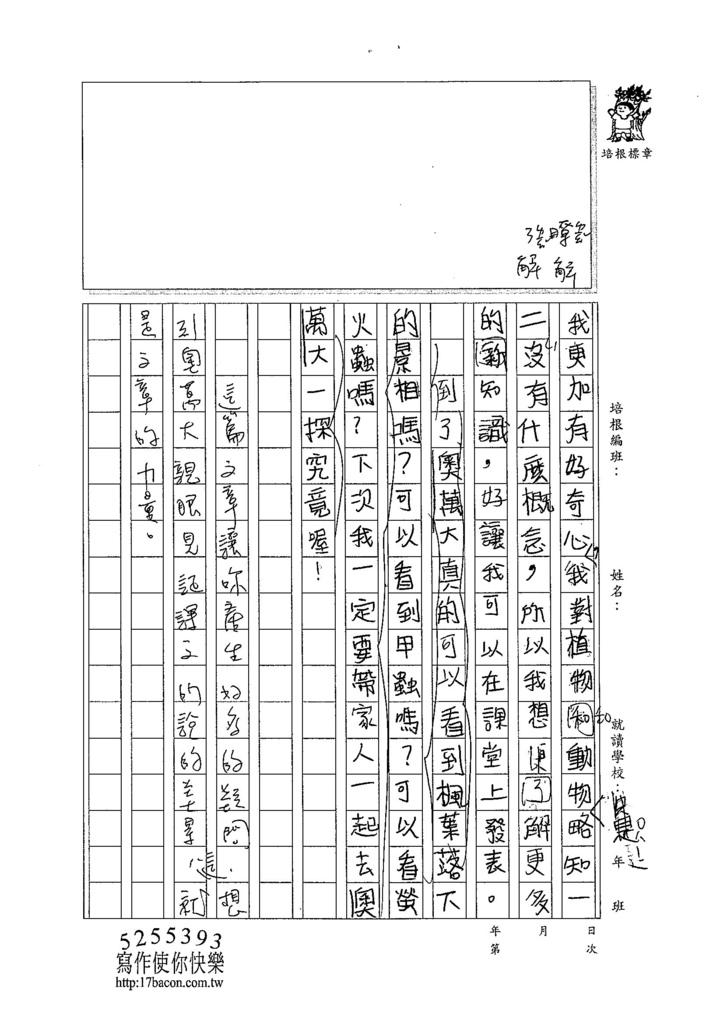 104W4203劉奕秀 (2) (1)