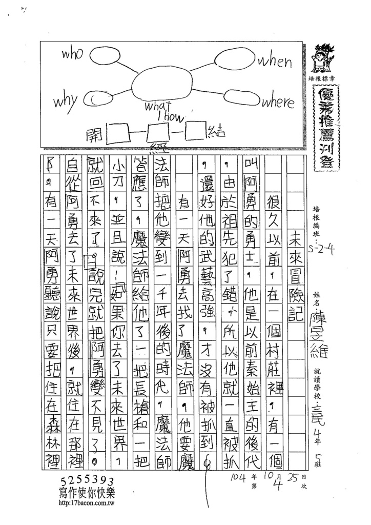 104W4204陳昱維 (1)