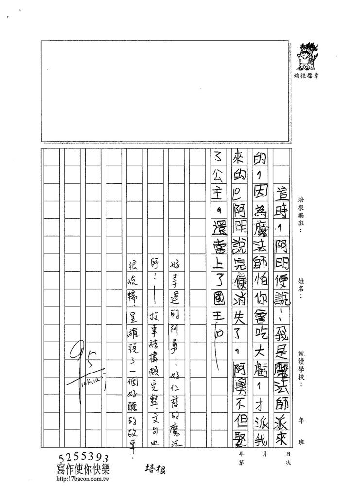 104W4204陳昱維 (3)