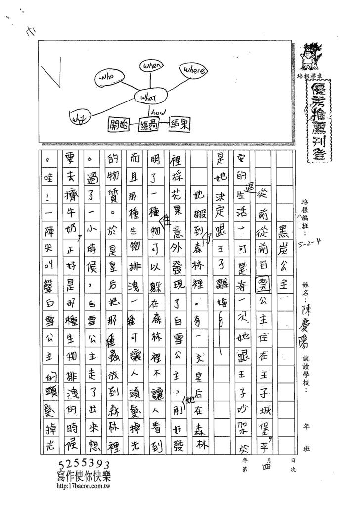 104W4204陳慶陽 (1)