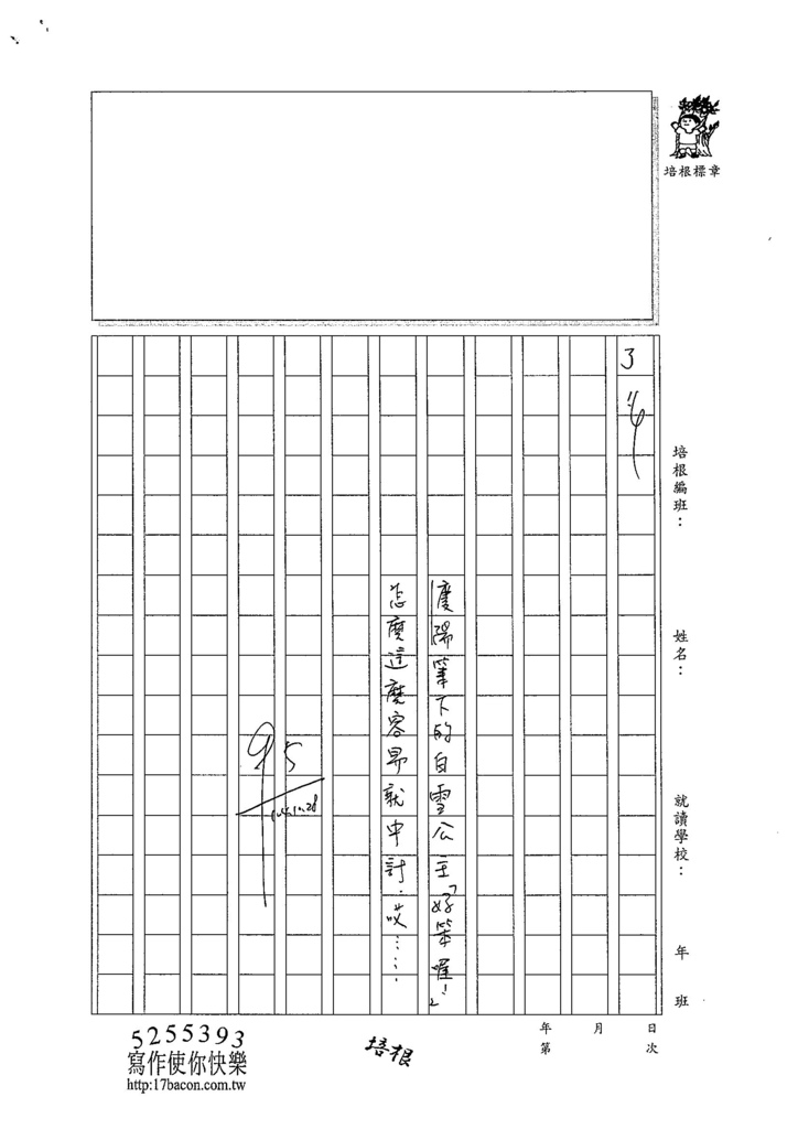 104W4204陳慶陽 (3)