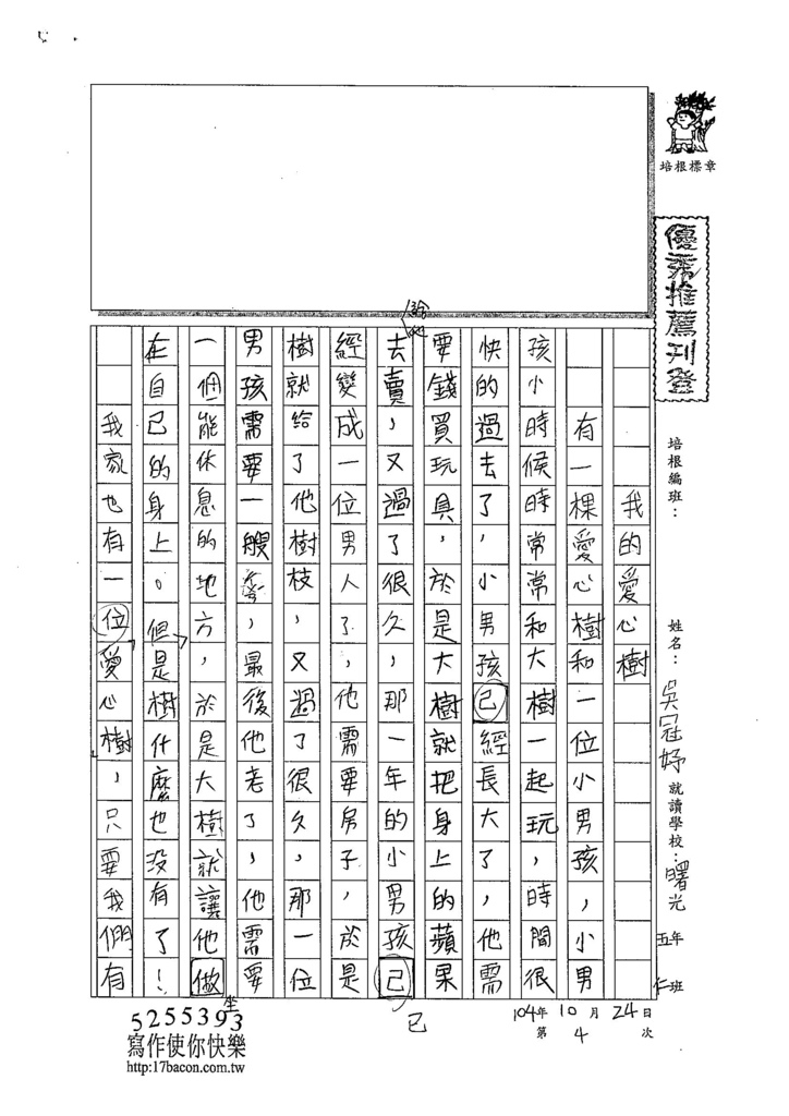 104W5204吳冠妤 (1)