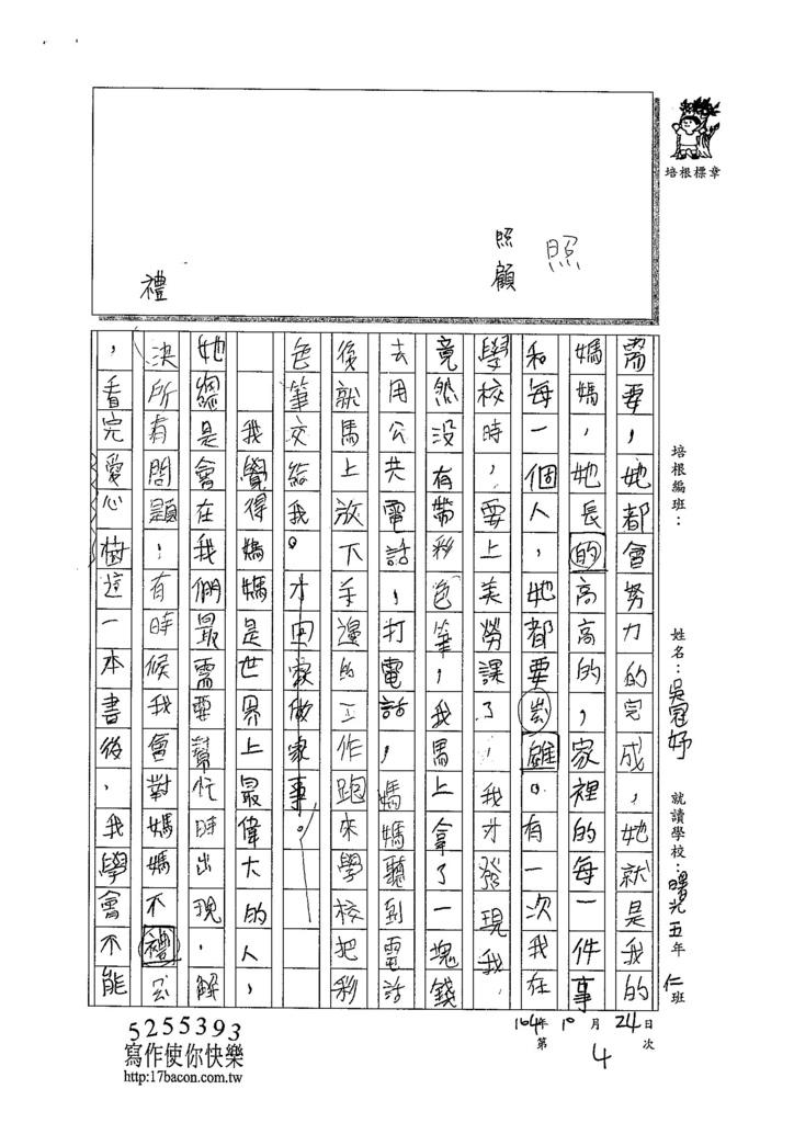 104W5204吳冠妤 (2)