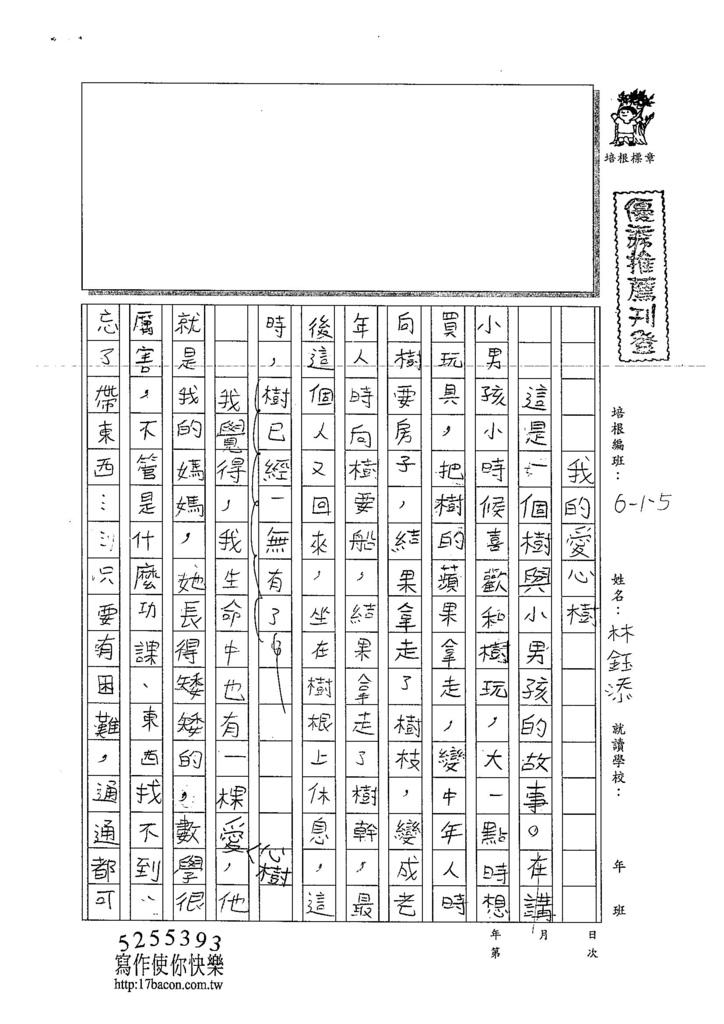 104W5204林鈺添 (1)