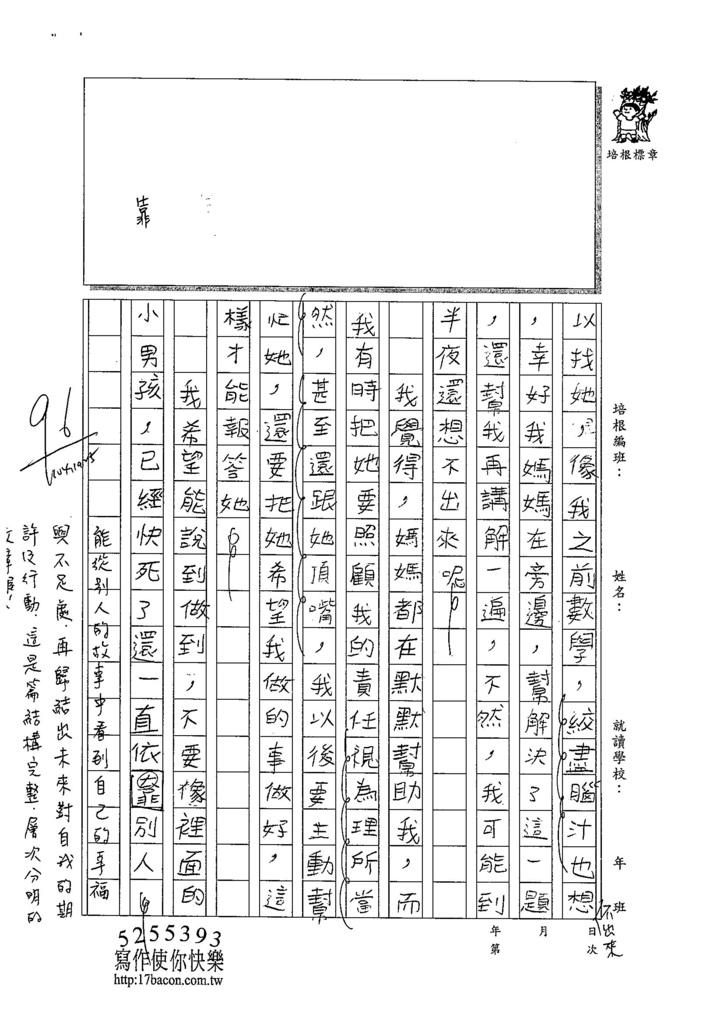 104W5204林鈺添 (2)