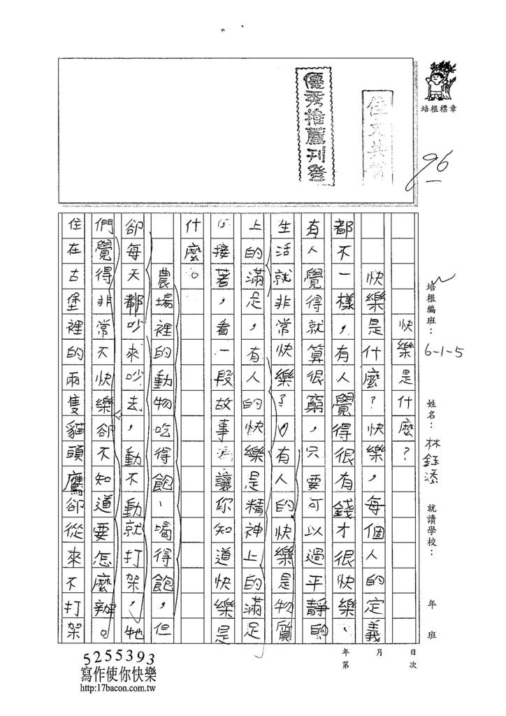 104W5203林鈺添 (1)