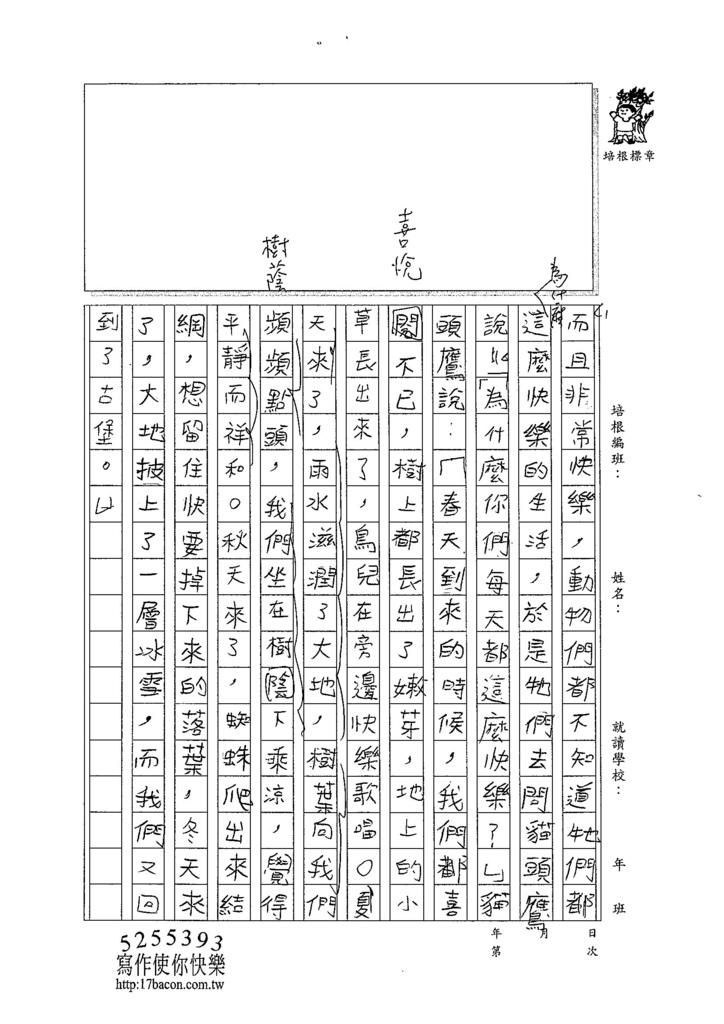 104W5203林鈺添 (2)