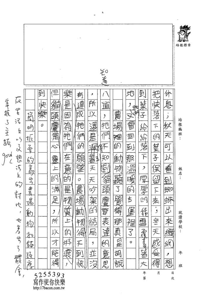 104W5203徐姵庭 (2)