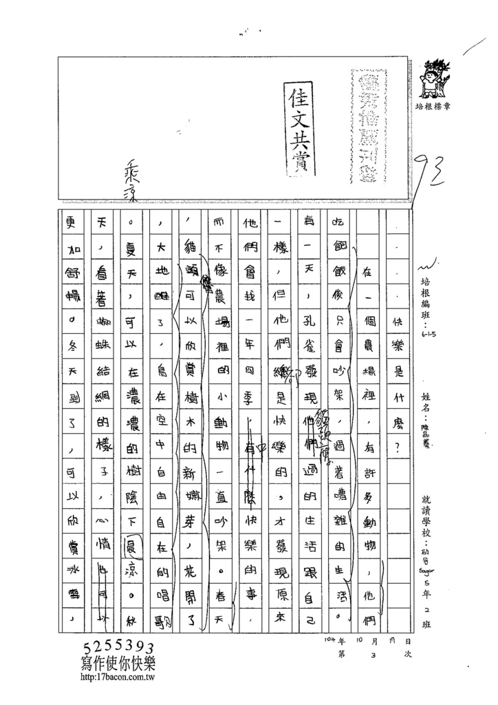 104W5203陳品蓁 (1)