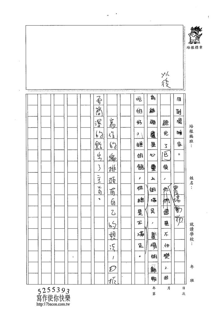 104W5203陳品蓁 (2)