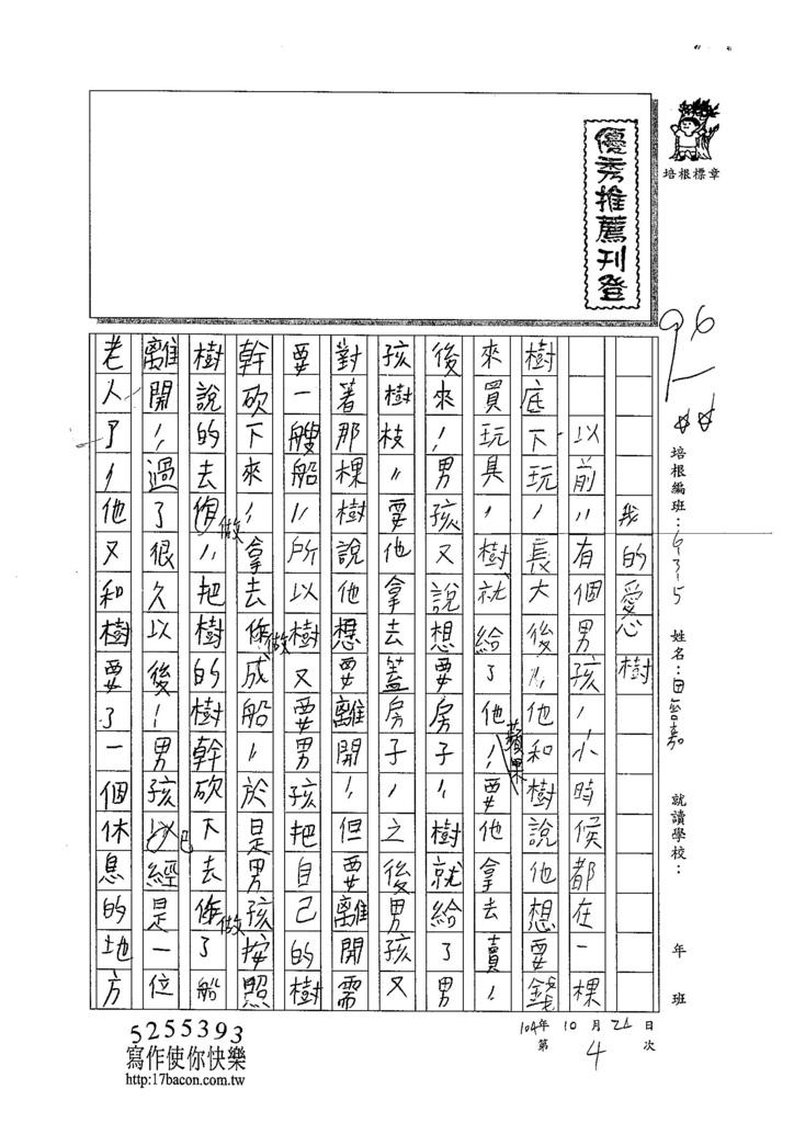 104W5204田晉嘉 (1)