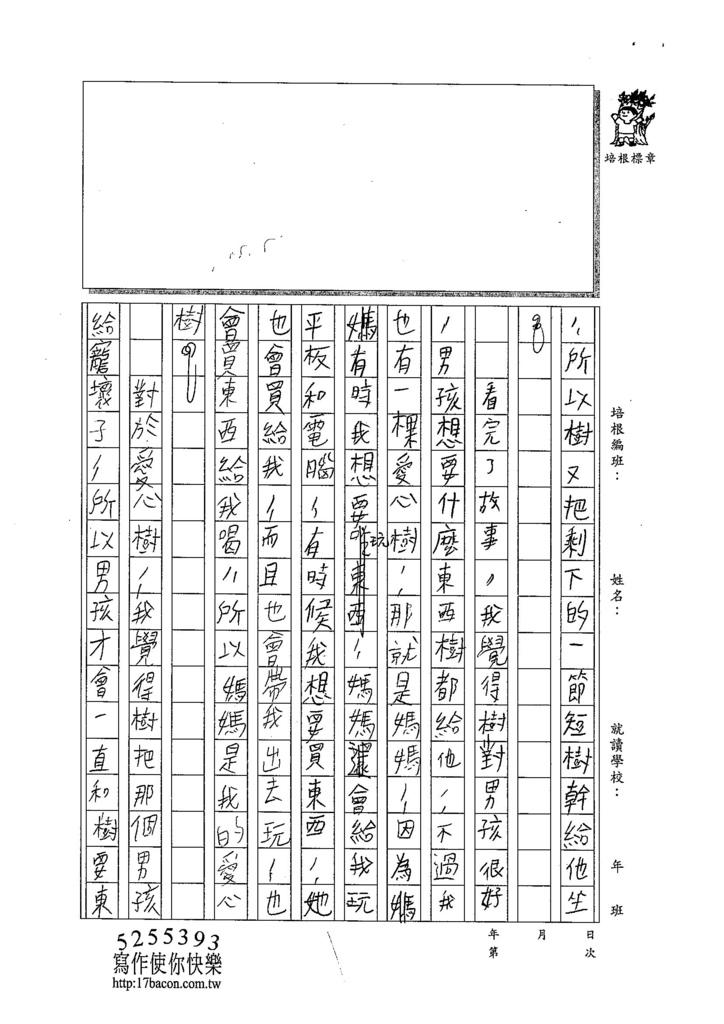 104W5204田晉嘉 (2)