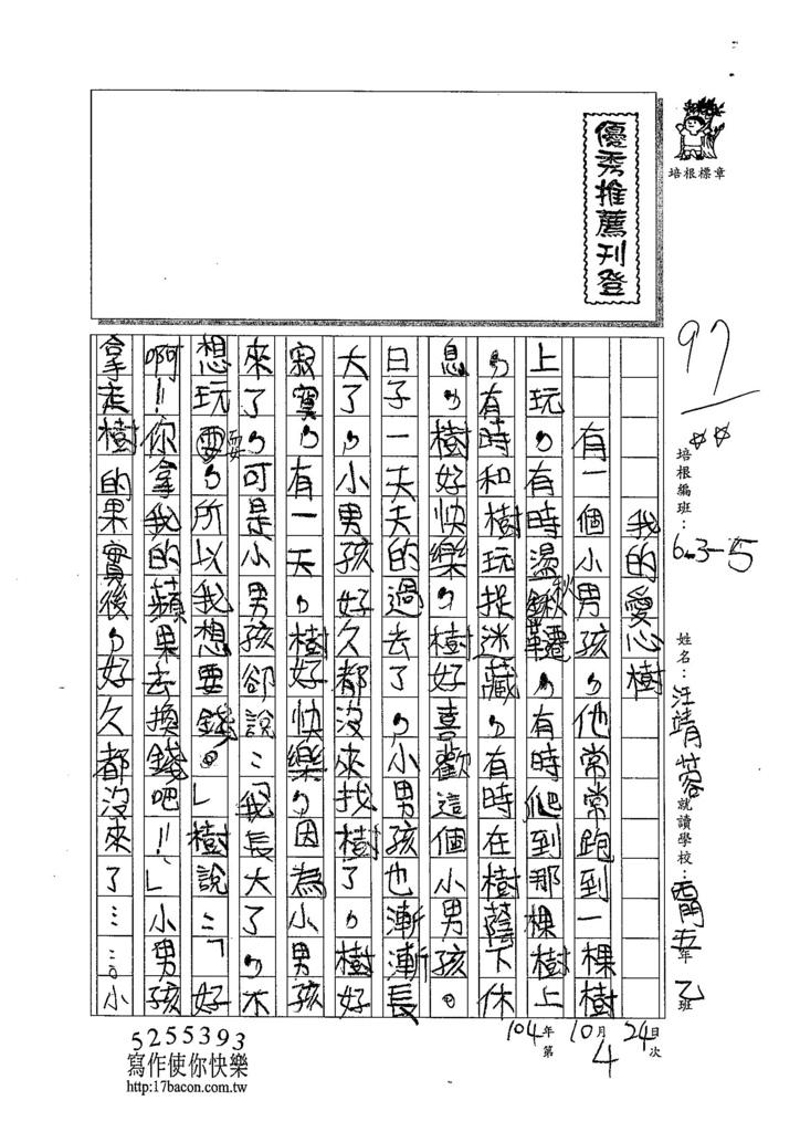 104W5204汪靖蓉 (1)