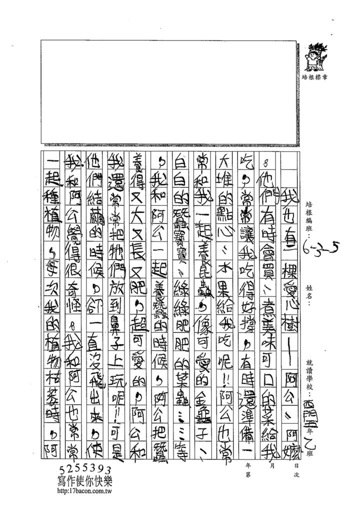 104W5204汪靖蓉 (2)