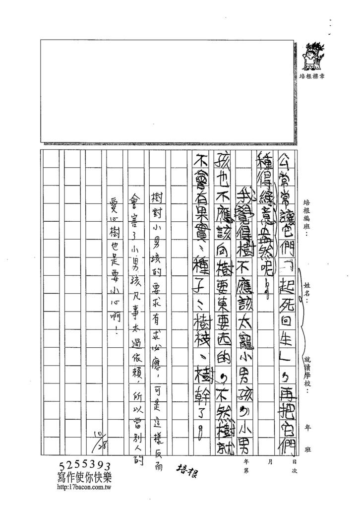 104W5204汪靖蓉 (3)