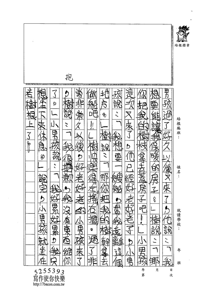 104W5204汪靖蓉 (4)