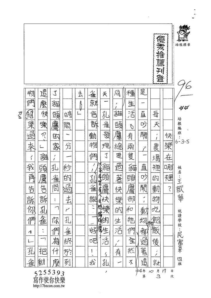 104W5203王歆華 (1)