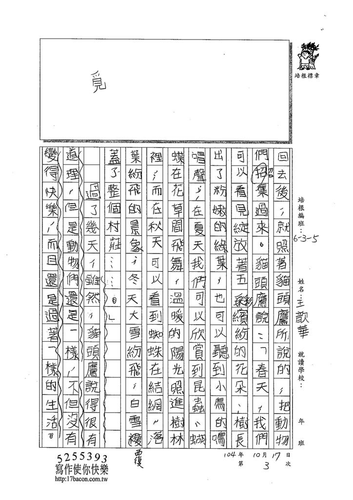 104W5203王歆華 (2)