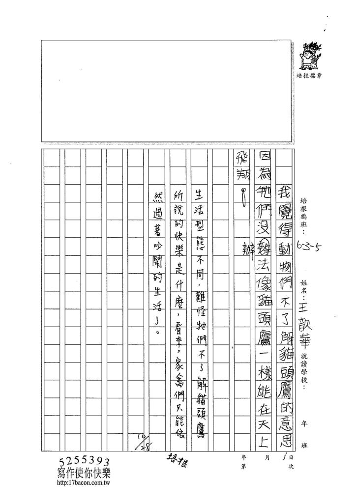 104W5203王歆華 (3)