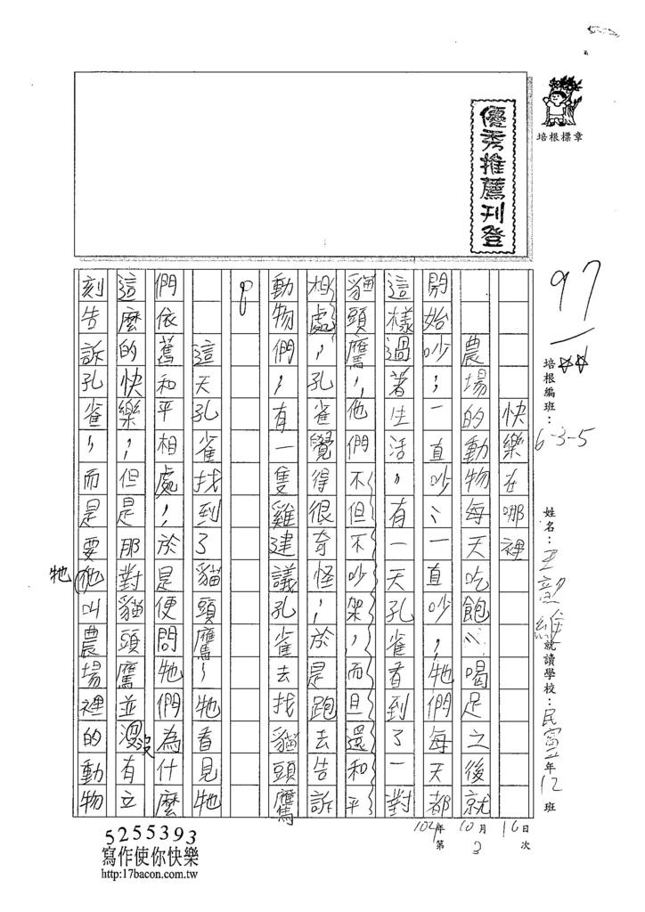 104W5203王歆維 (1)