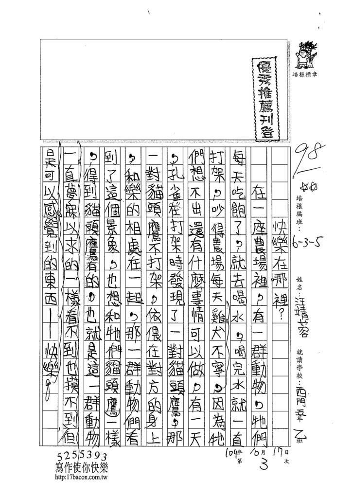 104W5203汪靖蓉 (1)