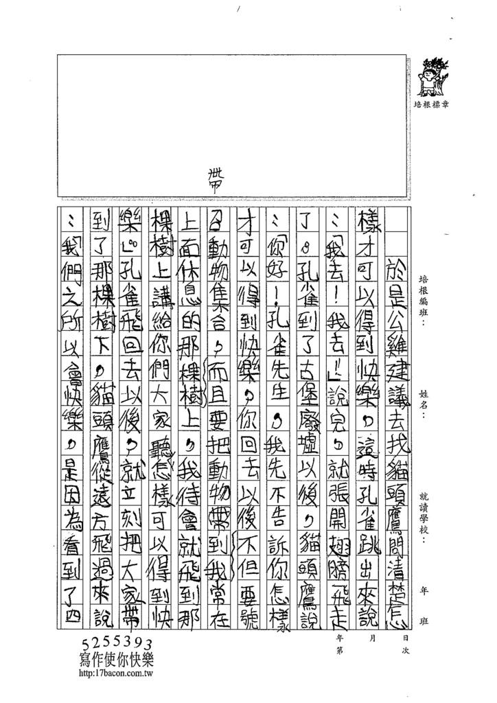 104W5203汪靖蓉 (2)