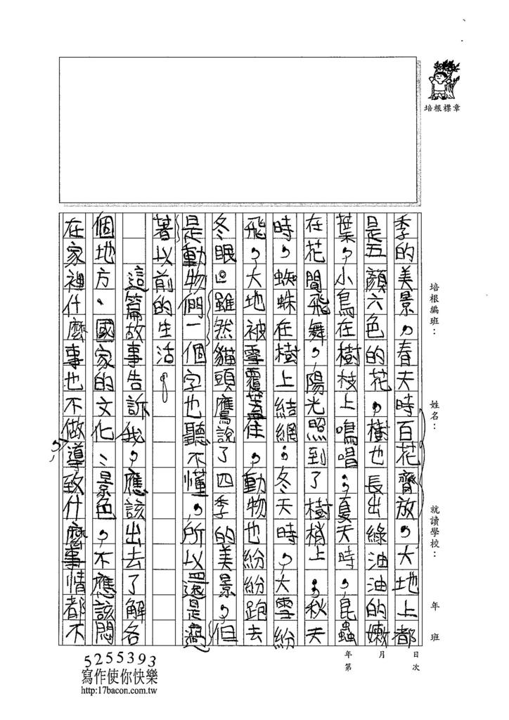 104W5203汪靖蓉 (3)