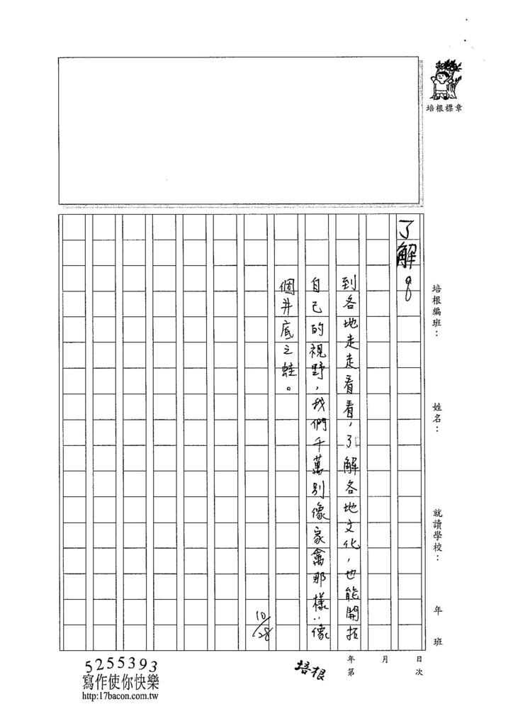 104W5203汪靖蓉 (4)