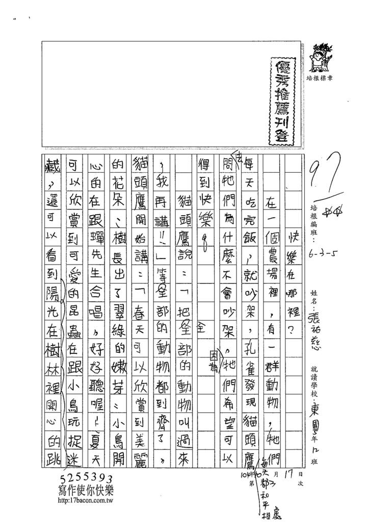104W5203張祐慈 (1)