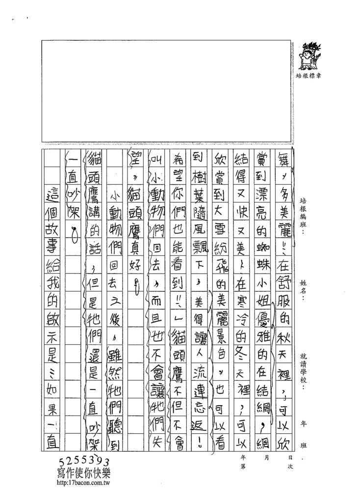 104W5203張祐慈 (2)