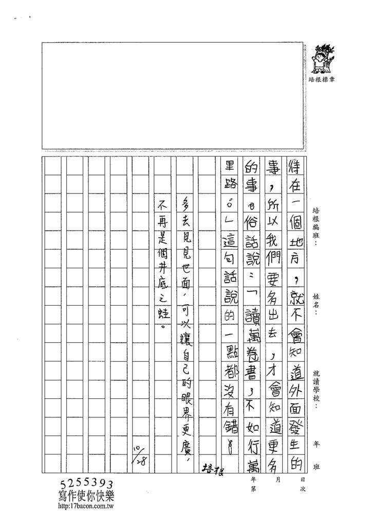 104W5203張祐慈 (3)