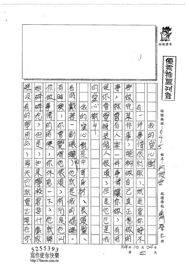 104W5204柯俊安 (1)