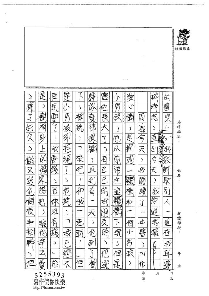 104W5204柯俊安 (2)