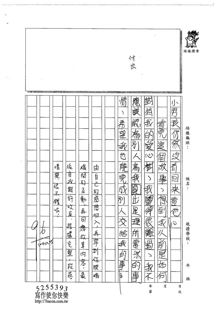 104W5204柯俊安 (3)