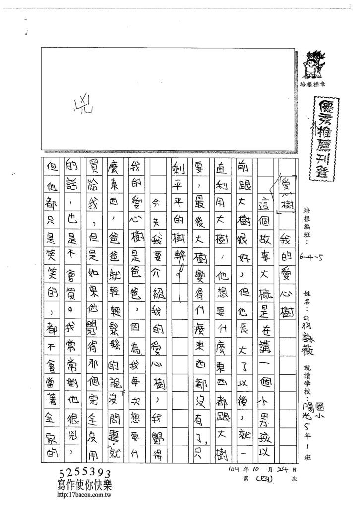 104W5204翁詠薇 (1)