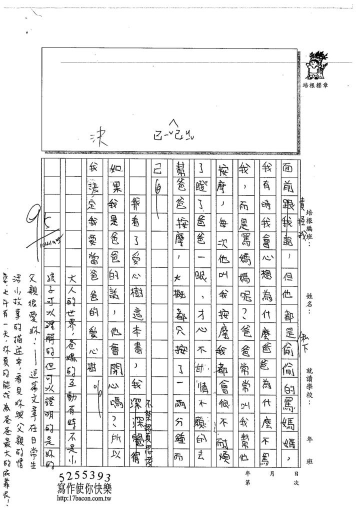 104W5204翁詠薇 (2)