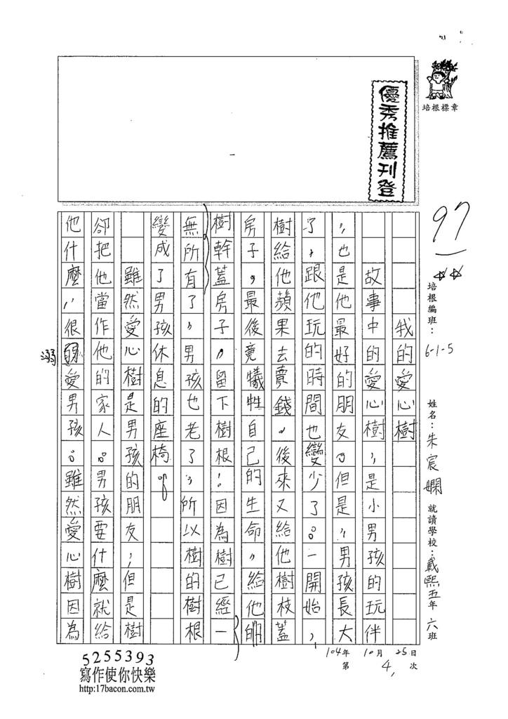 104W5204朱宸嫻 (1)