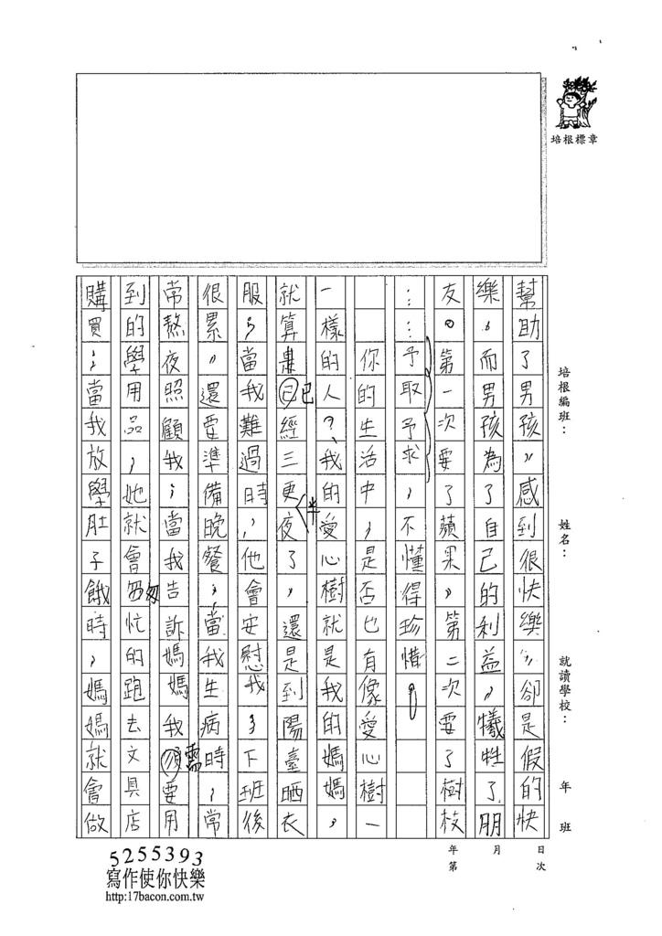 104W5204朱宸嫻 (2)