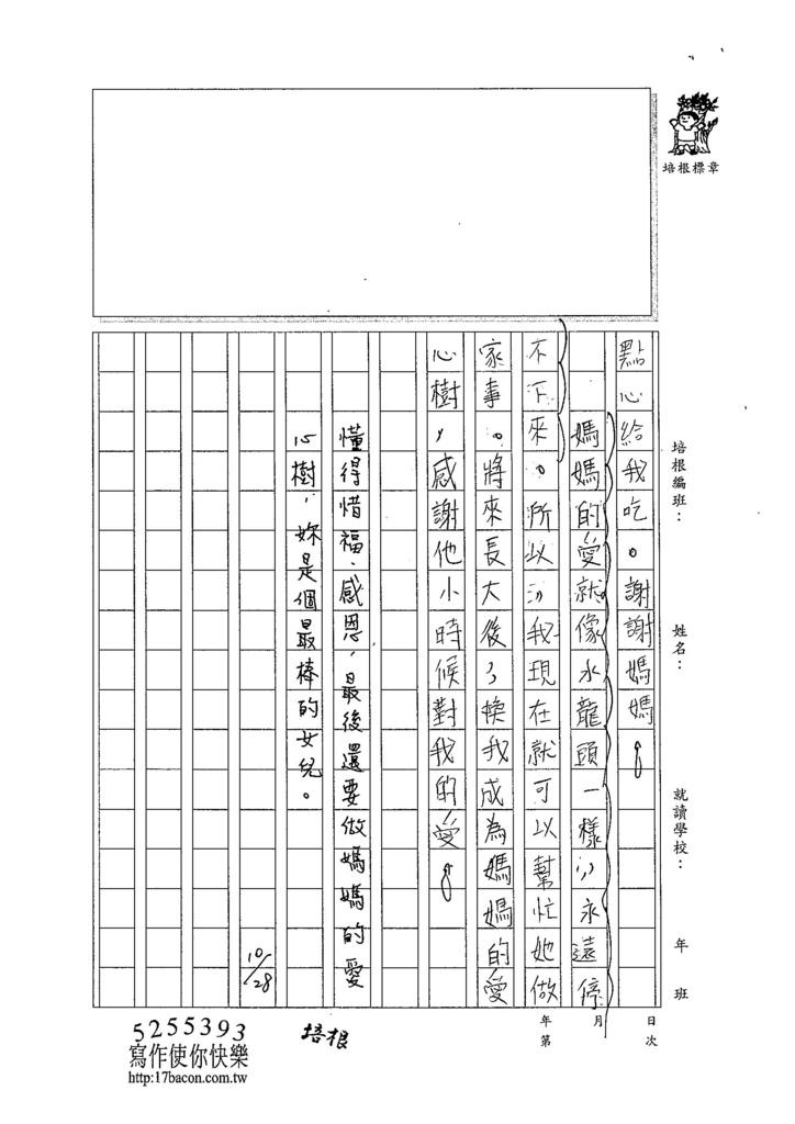 104W5204朱宸嫻 (3)