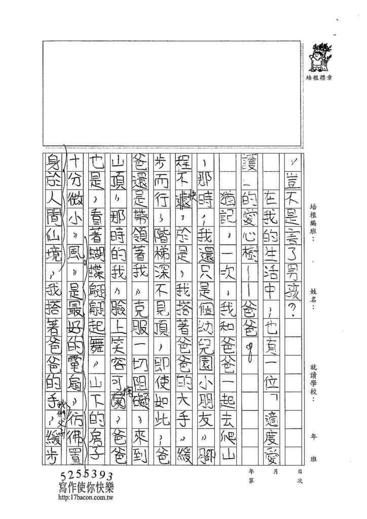 104W5204陳冠穎 (2)
